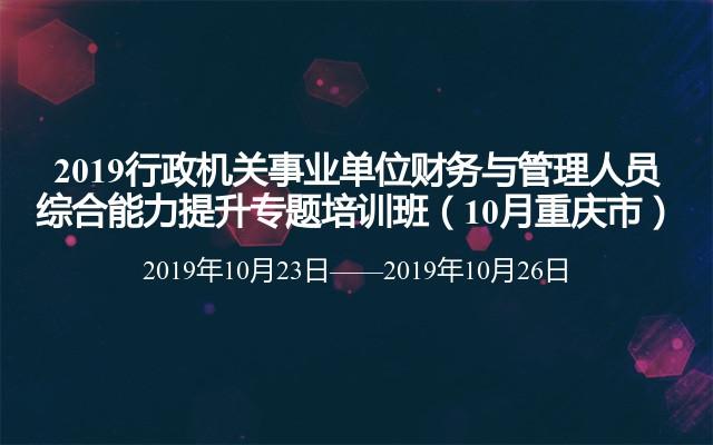 2019行政机关事业单位财务与管理人员综合能力提升专题培训班(10月重庆市)