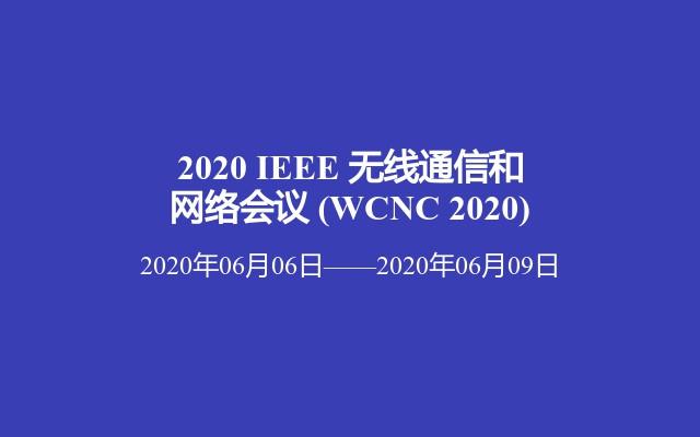 2020 IEEE 无线通信和网络会议(WCNC 2020)