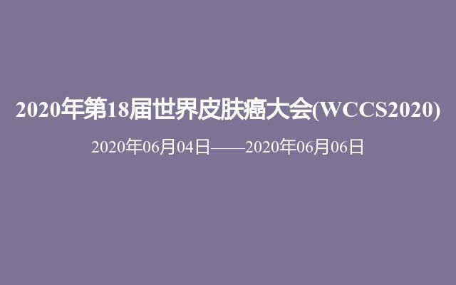 2020年第18届世界皮肤癌大会(WCCS2020)