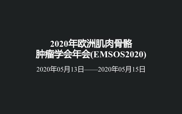 2020年欧洲肌肉骨骼肿瘤学会年会(EMSOS2020)