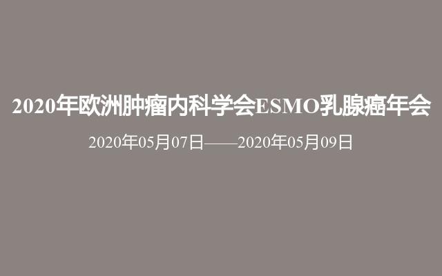2020年欧洲肿瘤内科学会ESMO乳腺癌年会