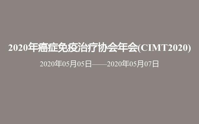 2020年癌症免疫治疗协会年会(CIMT2020)