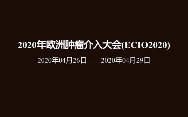 2020年欧洲肿瘤介入大会(ECIO2020)