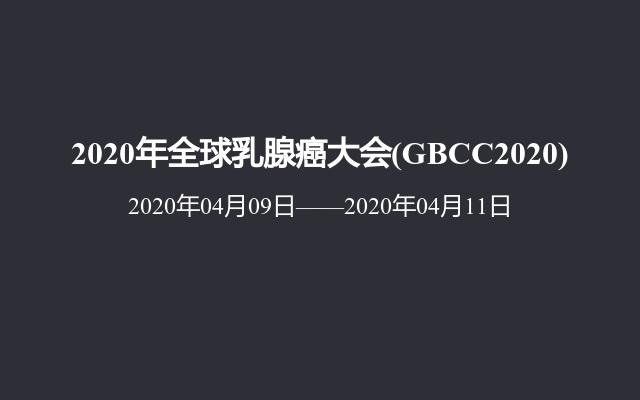 2020年全球乳腺癌大会(GBCC2020)