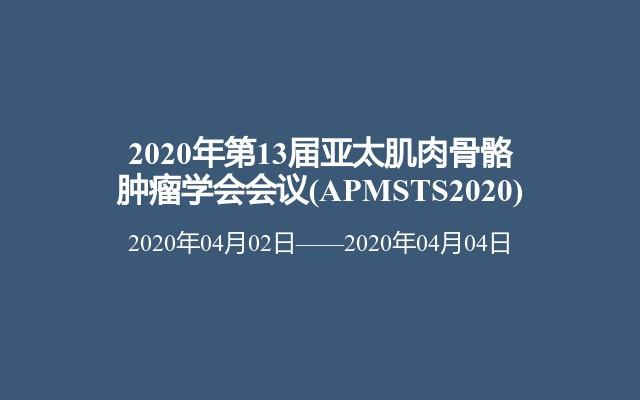 2020年第13届亚太肌肉骨骼肿瘤学会会议(APMSTS2020)