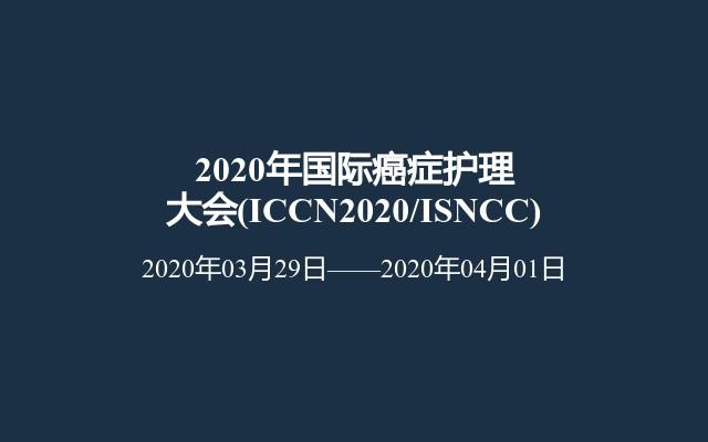 2020年國際癌癥護理大會(ICCN2020/ISNCC)