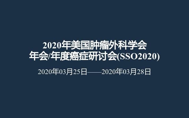 2020年美国肿瘤外科学会年会/年度癌症研讨会(SSO2020)