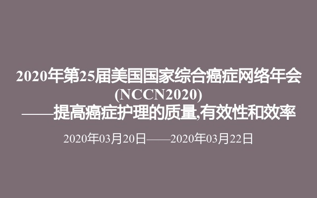 2020年第25届美国国家综合癌症网络年会(NCCN2020)   ——提高癌症护理的质量,有效性和效率
