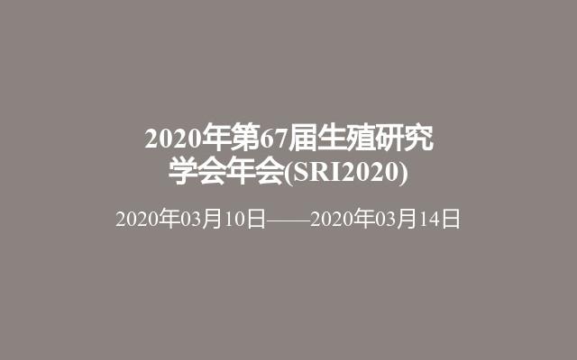 2020年第67届生殖研究学会年会(SRI2020)