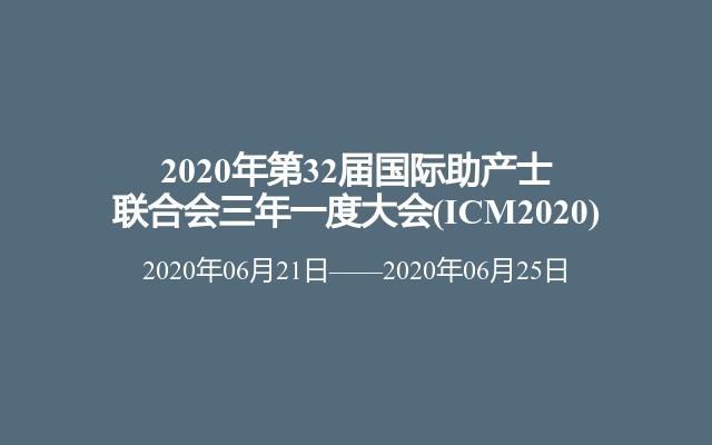 2020年第32届国际助产士联合会三年一度大会(ICM2020)