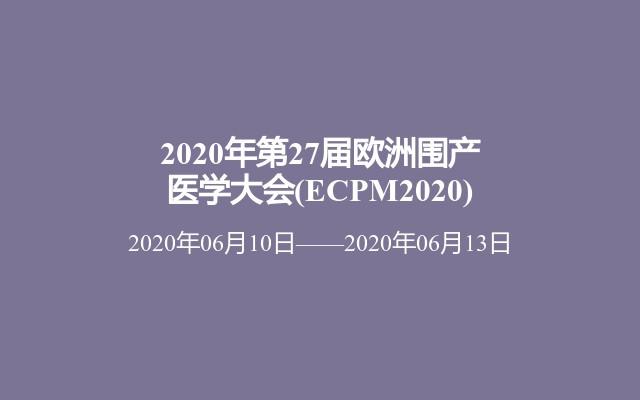 2020年第27届欧洲围产医学大会(ECPM2020)