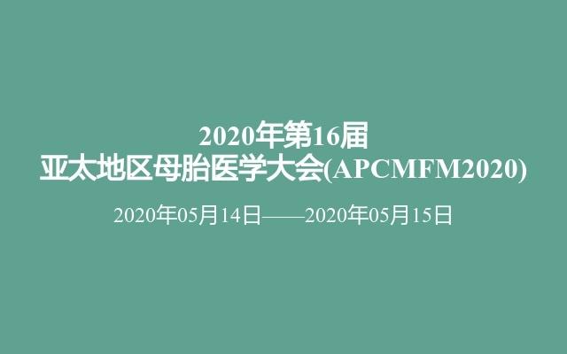 2020年第16届亚太地区母胎医学大会(APCMFM2020)