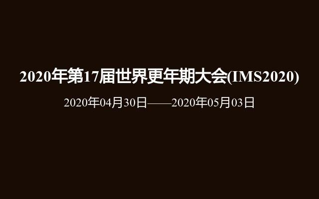 2020年第17届世界更年期大会(IMS2020)
