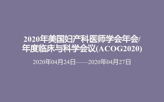 2020年美国妇产科医师学会年会/年度临床与科学会议(ACOG2020)