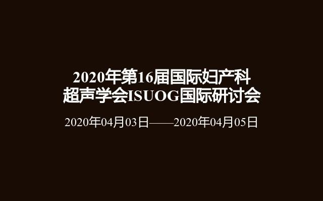 2020年第16屆國際婦產科超聲學會ISUOG國際研討會