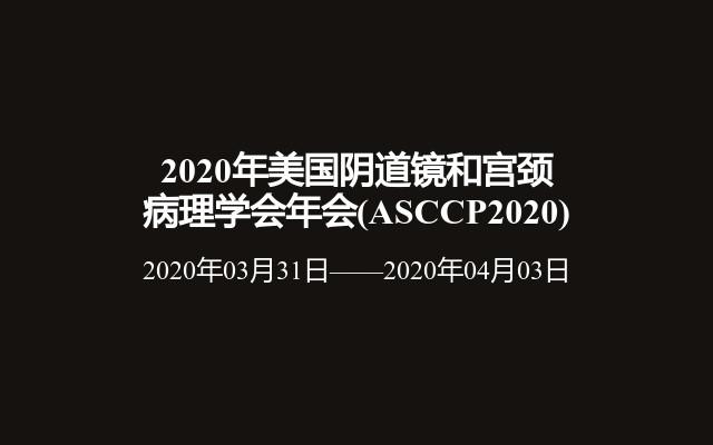 2020年美国阴道镜和宫颈病理学会年会(ASCCP2020)