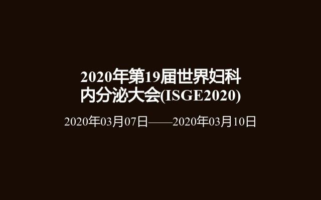 2020年第19届世界妇科内分泌大会(ISGE2020)