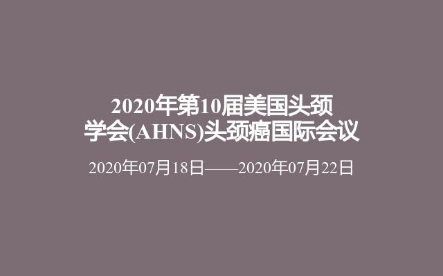 2020年第10届美国头颈学会(AHNS)头颈癌国际会议