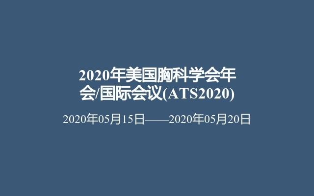 2020年美国胸科学会年会/国际会议(ATS2020)