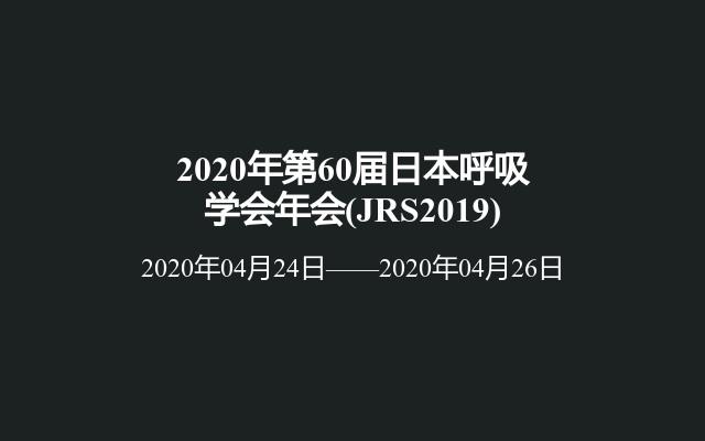 2020年第60届日本呼吸学会年会(JRS2019)