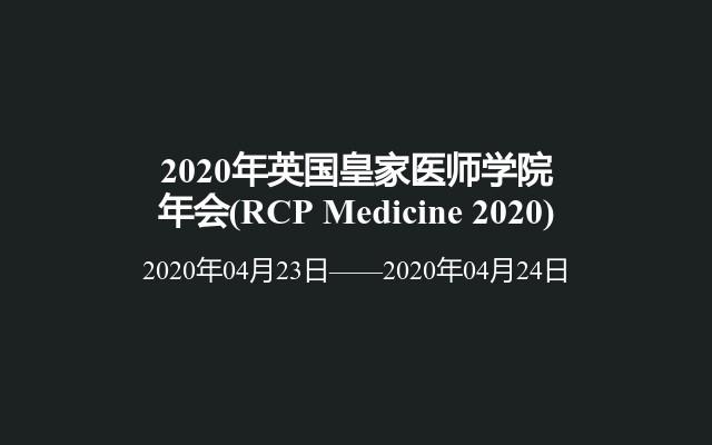 2020年英國皇家醫師學院年會(RCP Medicine 2020)