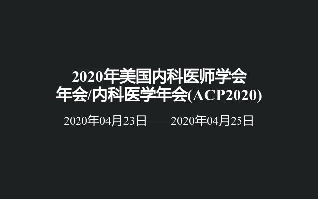 2020年美国内科医师学会年会/内科医学年会(ACP2020)
