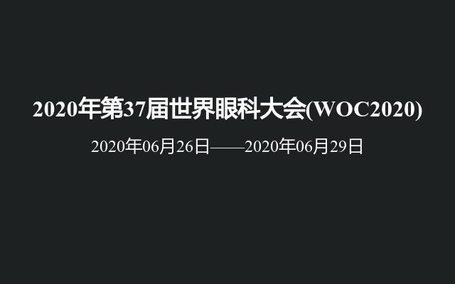 2020年第37届世界眼科大会(WOC2020)