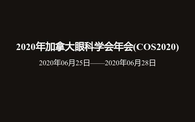 2020年加拿大眼科学会年会(COS2020)