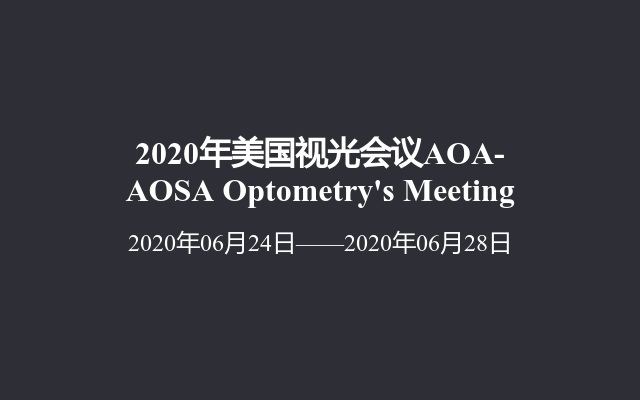 2020年美国视光会议AOA-AOSA Optometry's Meeting