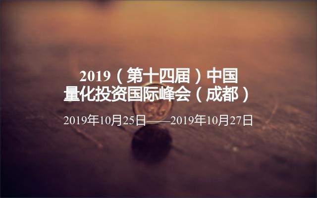 2019(第十四届)中国量化投资国际峰会(成都)