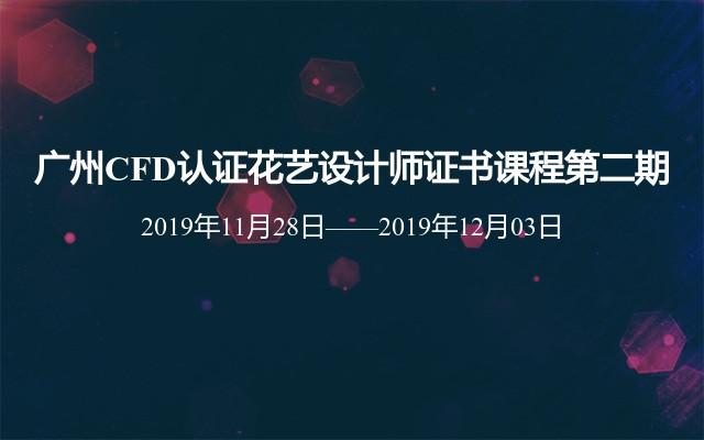 2019CFD认证花艺设计师证书课程第二期11月广州班