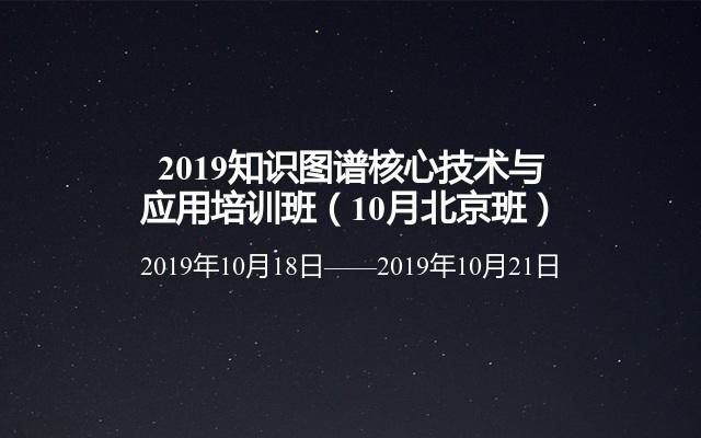2019知识图谱核心技术与应用培训班(10月上海班)