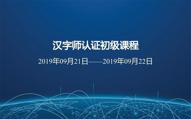 2019汉字师认证初级课程9月深圳班