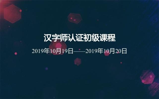 2019汉字师认证初级课程10月北京班