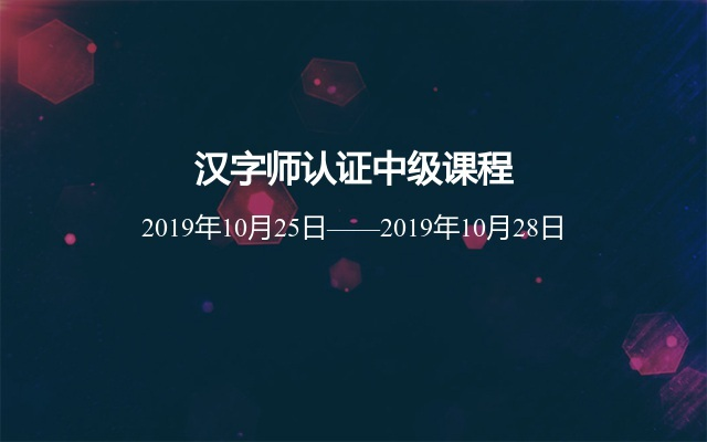 2019汉字师认证中级课程10月北京班