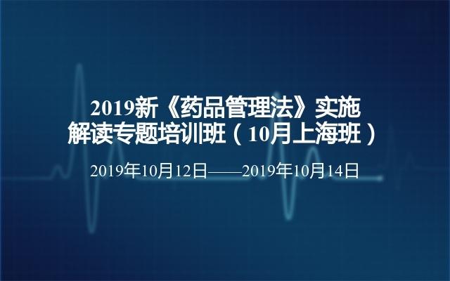 2019新《药品管理法》实施解读专题培训班(10月上海班)