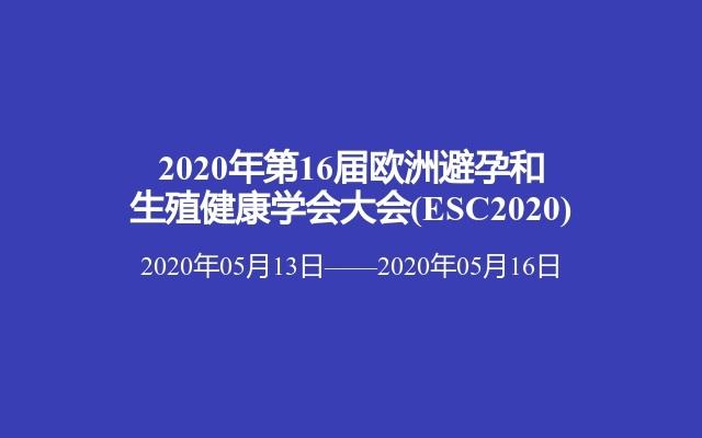 2020年第16届欧洲避孕和生殖健康学会大会(ESC2020)