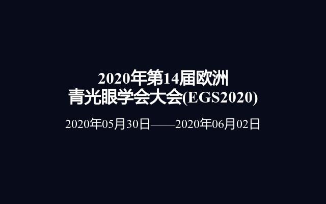 2020年第14届欧洲青光眼学会大会(EGS2020)