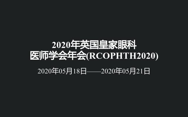 2020年英國皇家眼科醫師學會年會(RCOPHTH2020)