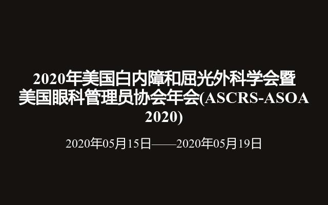 2020年美国白内障和屈光外科学会暨美国眼科管理员协会年会(ASCRS-ASOA 2020)