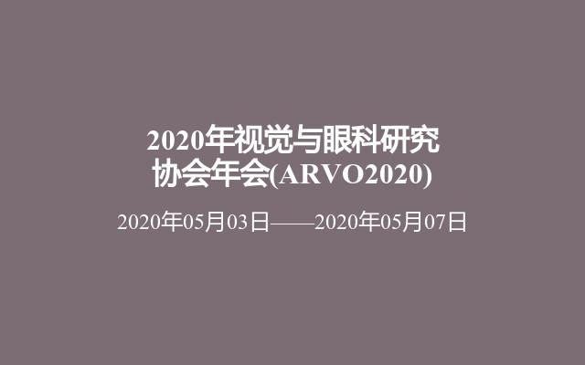 2020年视觉与眼科研究协会年会(ARVO2020)