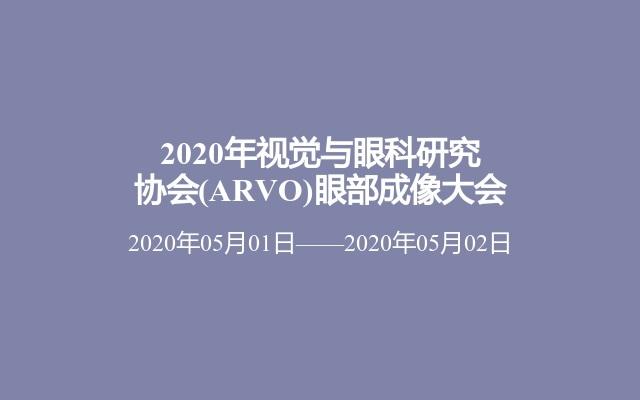 2020年视觉与眼科研究协会(ARVO)眼部成像大会