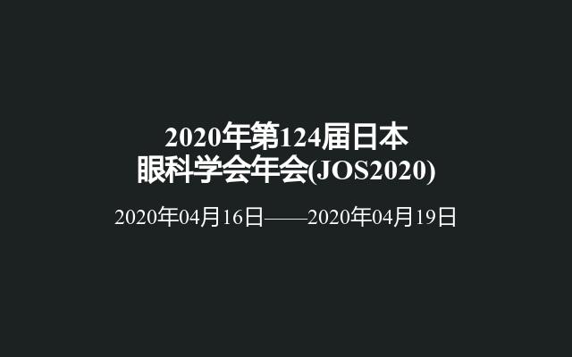 2020年第124届日本眼科学会年会(JOS2020)