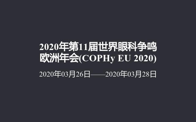 2020年第11届世界眼科争鸣欧洲年会(COPHy EU 2020)