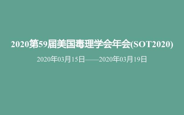2020第59届美国毒理学会年会(SOT2020)