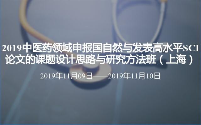 2019中医药领域申报国自然与发表高水平SCI论文的课题设计思路与研究方法班(上海)
