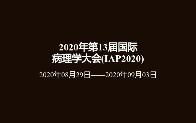 2020年第13届国际病理学大会(IAP2020)