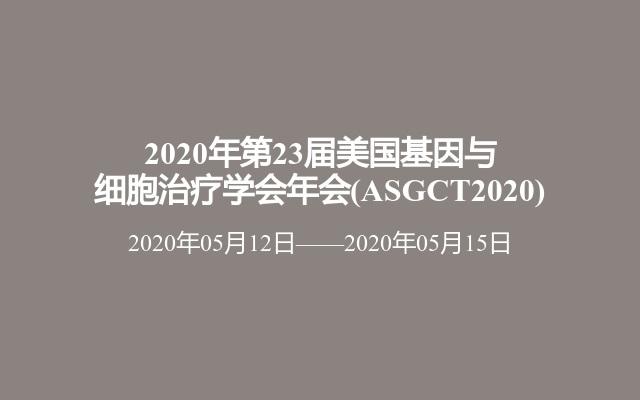 2020年第23届美国基因与细胞治疗学会年会(ASGCT2020)
