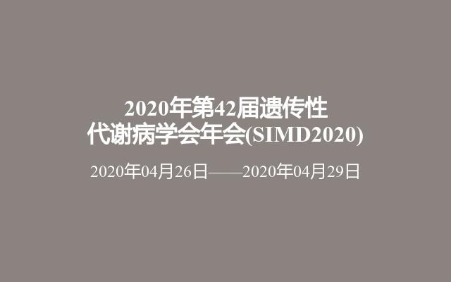 2020年第42届遗传性代谢病学会年会(SIMD2020)