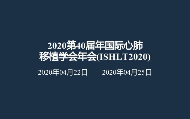 2020第40届年国际心肺移植学会年会(ISHLT2020)